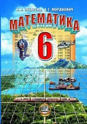 Учебник мордкович 6 класс алгебра