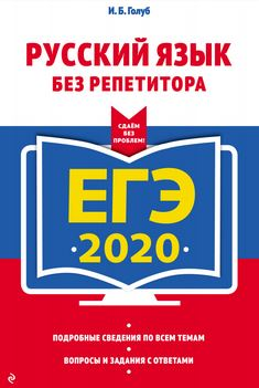 ЕГЭ 2020 И.Б. Голуб русский язык без репетитора (задания и ответы)
