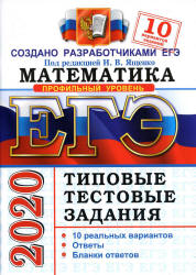ЕГЭ 2020 И.В. Ященко математика профильный уровень 10 вариантов (задания и ответы)