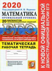 ЕГЭ 2020 И.В. Ященко математика профильный уровень 20 вариантов (задания и ответы)
