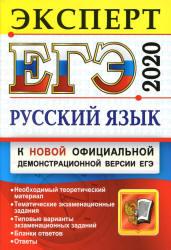 ЕГЭ 2020 И. П. Васильевых русский язык 11 класс (эксперт в ЕГЭ)