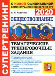 ОГЭ 2020 Е.Н. Калачева обществознание супертренинг (задания и ответы)