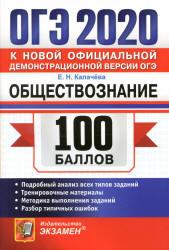 ОГЭ 2020 Е.Н. Калачева обществознание 100 баллов (задания и ответы)