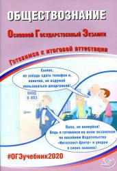 ОГЭ 2020 Е.Л. Рутковская обществознание (задания и ответы)