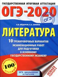 ОГЭ 2020 А.В. Федоров литература 10 вариантов (задания и ответы)