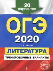 ОГЭ 2020 Е.А. Самойлова литература 20 вариантов (задания и ответы)