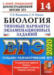 ЕГЭ 2020 С.В. Первак биология 14 вариантов (задания и ответы)