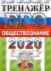ЕГЭ 2020 А.Ю. Лазебникова обществознание тренажер (задания и ответы)