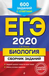 ЕГЭ 2020 Г.И. Лернер биология сборник заданий (задания и ответы)
