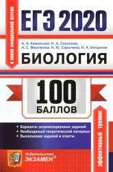ЕГЭ 2020 А.А. Каменский биология 100 баллов (задания и ответы)
