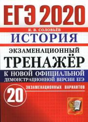 ЕГЭ 2020 Я.В. Соловьев история 20 вариантов (задания и ответы)