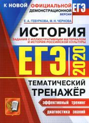 ЕГЭ 2020 М.Н. Чернова история тематический тренажер (задания и ответы)