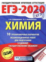 ЕГЭ 2020 Е.В. Савинкина химия 10 вариантов (задания и ответы)