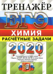 ЕГЭ 2020 М.А. Рябов химия расчетные задачи (задания и ответы)
