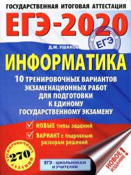 ЕГЭ 2020 Д.М. Ушаков информатика 10 вариантов (задания и ответы)