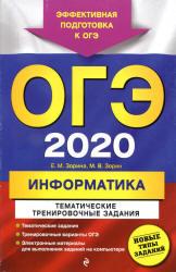 ОГЭ 2020 Е.М. Зорина информатика (задания и ответы)