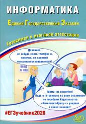 ЕГЭ 2020 В.Р. Лещинер информатика (задания и ответы)