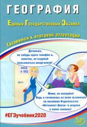ЕГЭ 2020 С.Е. Дюкова география(задания и ответы)