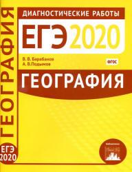 ЕГЭ 2020 В.В. Барабанов география диагностические работы (задания и ответы)