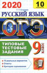 ОГЭ 2020 Г.Т. Егораева русский язык 10 вариантов (задания и ответы)