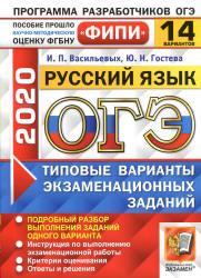 ОГЭ 2020 И.П. Васильевых русский язык 14 вариантов (задания и ответы)