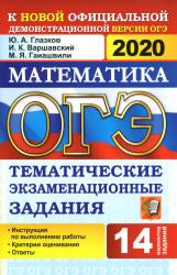 ОГЭ 2020 Ю.А. Глазков математика 14 вариантов (задания и ответы)
