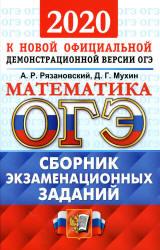 ОГЭ 2020 Д.Г.Мухин математика 15 вариантов (задания и ответы)