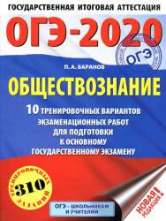 ОГЭ 2020 П.А. Баранов обществознание 10 вариантов (задания и ответы)