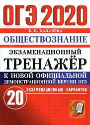 ОГЭ 2020 Е.Н. Калачева обществознание 20 вариантов (задания и ответы)