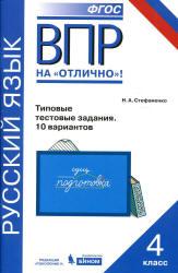 ВПР 2020 Н.А. Стефаненко русский язык 10 вариантов (задания и ответы)