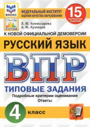 ВПР 2020 А.Ю. Кузнецов русский язык 15 вариантов (задания и ответы)