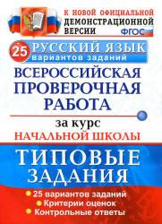 ВПР 2020 Е.В. Волкова русский язык 25 вариантов (задания и ответы)