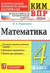 ВПР 2020 В.Н. Рудницкая математика (задания и ответы)