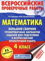 ВПР 2020 Т.П. Хиленко математика (задания и ответы)