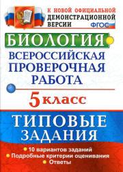 ВПР 2020 Т.В. Мазяркина биология 10 вариантов (задания и ответы)