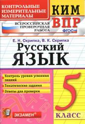 ВПР 2020 Е.Н. Скрипка русский язык (задания и ответы)