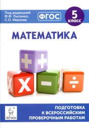 ВПР 2020 Е.Г. Коннова математика (задания и ответы)