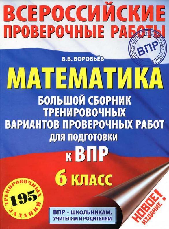 ВПР 2020 Воробьев В.В. математика 6 класс 25 вариантов (задания и ответы)