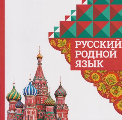 Учебное пособие русский родной язык 1,2,3,5,9 класс PDF онлайн