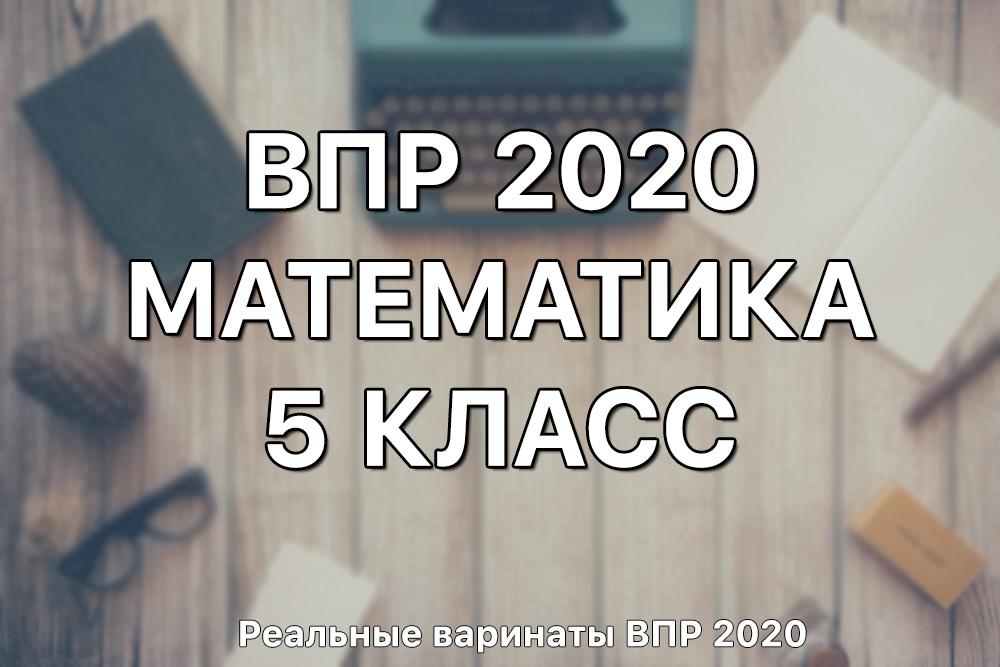 Реальные задания и ответы ВПР 2020 по математике 5 класс