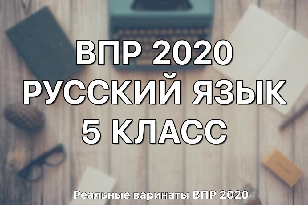 Реальные задания и ответы ВПР 2020 по русскому языку 5 класс