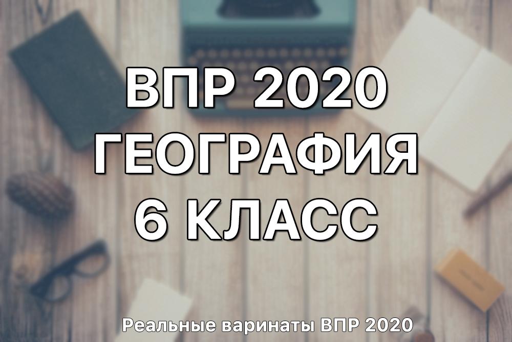 Реальные задания и ответы ВПР 2020 по географии 6 класс