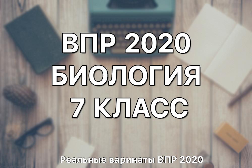 Реальные задания и ответы ВПР 2020 по биологии 7 класс