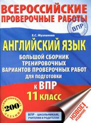 ВПР 2019 Музланова Е.С. английский язык 11 класс 10 вариантов (задания и ответы)