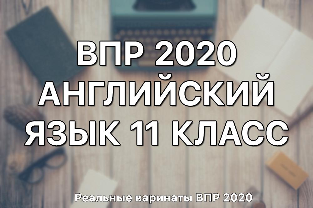 Реальные задания и ответы ВПР 2020 по английскому языку 11 класс