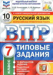 ВПР 2020 Комиссарова Л.Ю. русский язык 7 класс 10 вариантов (задания и ответы)