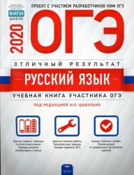 ОГЭ 2020 И.П. Цыбулько русский язык - отличный результат (задания и ответы)