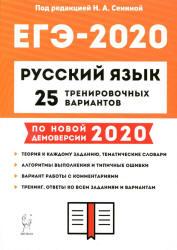 ЕГЭ 2020 Н.А. Сениной русский язык 25 тренировочных вариантов. (задания и ответы)