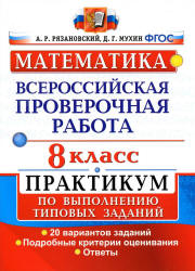 ВПР 2018 Рязановский А.Р. математика 8 класс 20 варианта (задания и ответы)