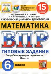 ВПР 2019 Виноградова О.А. математика 6 класс 15 вариантов (задания и ответы)